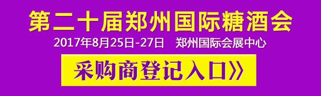 第二十届郑州糖酒会