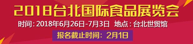 2018台北国际食品展览会